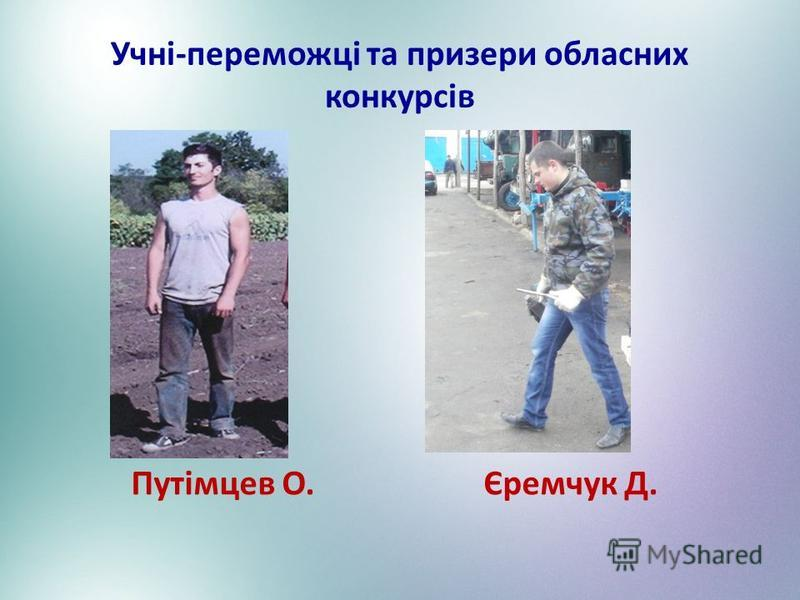 Учні-переможці та призери обласних конкурсів Путімцев О. Єремчук Д.