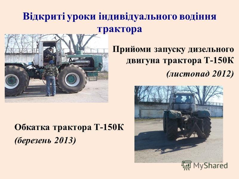 Відкриті уроки індивідуального водіння трактора Прийоми запуску дизельного двигуна трактора Т-150К (листопад 2012) Обкатка трактора Т-150К (березень 2013)