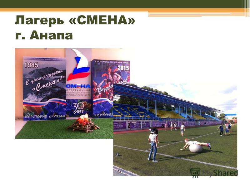 Лагерь «СМЕНА» г. Анапа