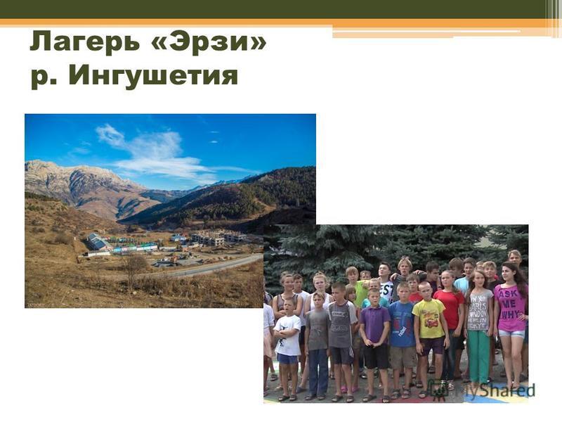 Лагерь «Эрзи» р. Ингушетия
