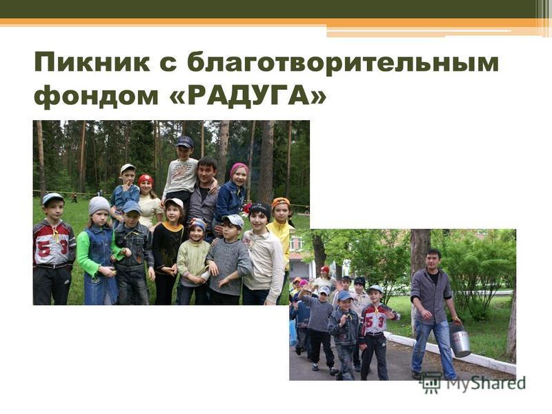 Пикник с благотворительным фондом «РАДУГА»