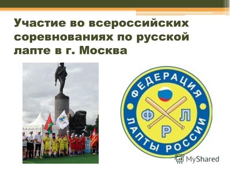 Участие во всероссийских соревнованиях по русской лапте в г. Москва
