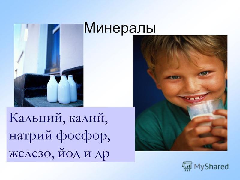 Кальций, калий, натрий фосфор, железо, йод и др Минералы