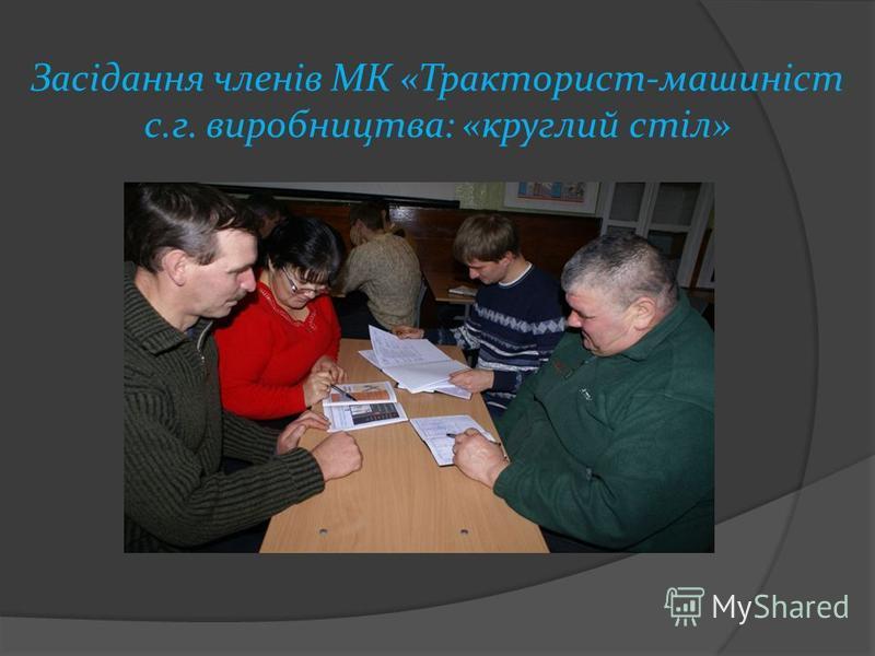 Засідання членів МК «Тракторист-машиніст с.г. виробництва: «круглий стіл»
