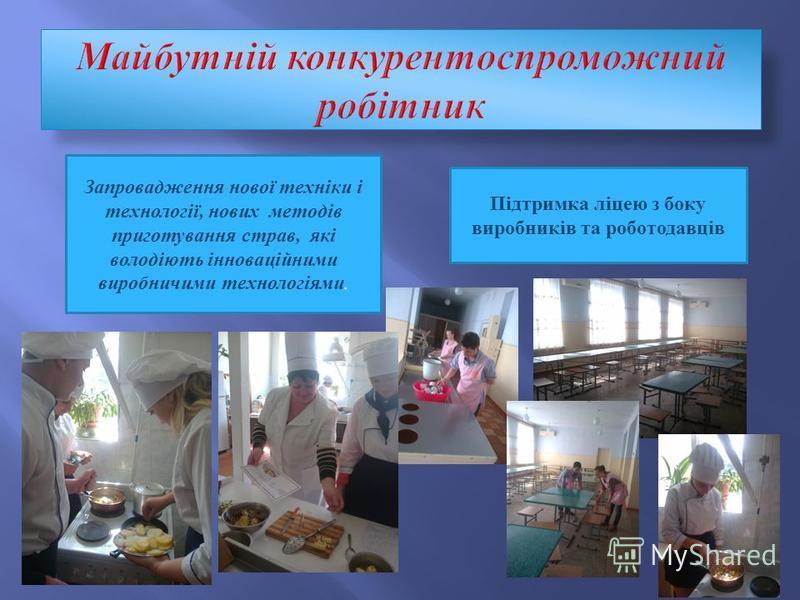 Запровадження нової техніки і технології, нових методів приготування страв, які володіють інноваційними виробничими технологіями. Підтримка ліцею з боку виробників та роботодавців