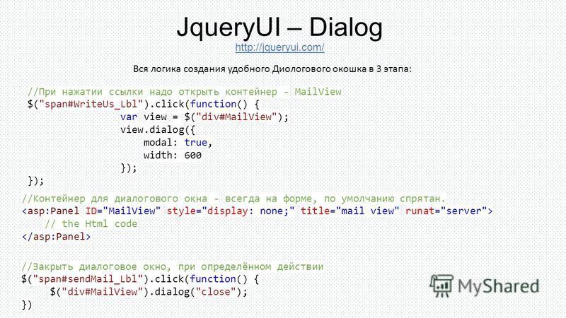 JqueryUI – Dialog http://jqueryui.com/ //При нажатии ссылки надо открыть контейнер - MailView $(