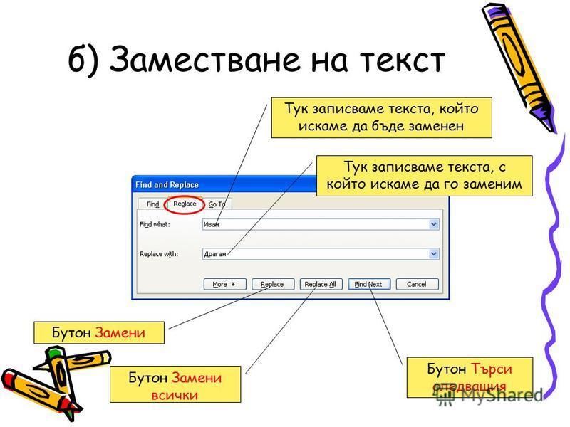 б) Заместване на текст Тук записваме текста, който искаме да бъде заменен Бутон Замени Тук записваме текста, с който искаме да го заменим Бутон Замени всички Бутон Търси следващия