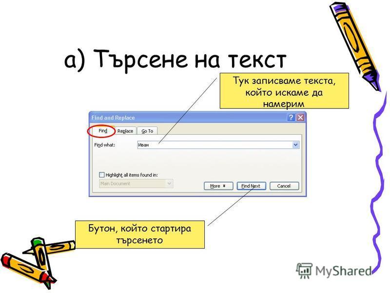 а) Търсене на текст Тук записваме текста, който искаме да намерим Бутон, който стартира търсенето