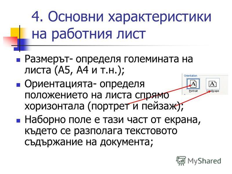4. Основни характеристики на работния лист Размерът- определя големината на листа (А5, А4 и т.н.); Ориентацията- определя положението на листа спрямо хоризонтала (портрет и пейзаж); Наборно поле е тази част от екрана, където се разполага текстовото с
