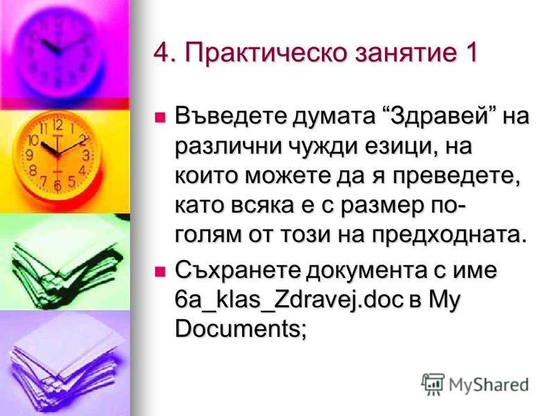 4. Практическо занятие 1 Въведете думата Здравей на различни чужди езици, на които можете да я преведете, като всяка е с размер по- голям от този на предходната. Въведете думата Здравей на различни чужди езици, на които можете да я преведете, като вс