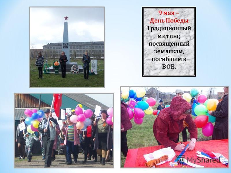 9 мая – День Победы. Традиционный митинг, посвященный землякам, погибшим в ВОВ.