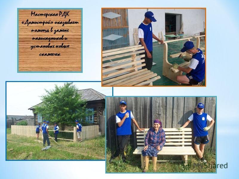 Мастерская РДК «Домострой» оказывает помощь в замене палисадников и установке новых скамеечек