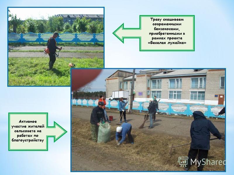 Активное участие жителей сельсовета на работах по благоустройству Траву скашиваем современными бензокосами, приобретенными в рамках проекта «Веселая лужайка»