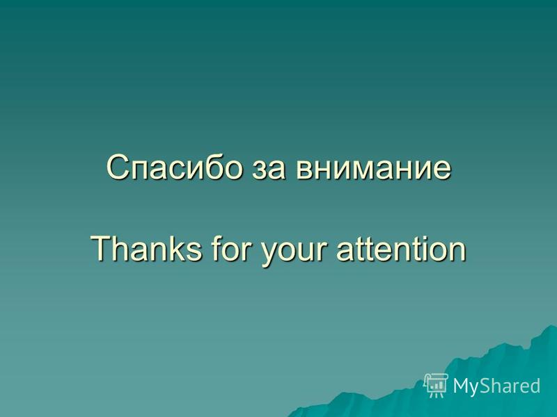 Спасибо за внимание Thanks for your attention