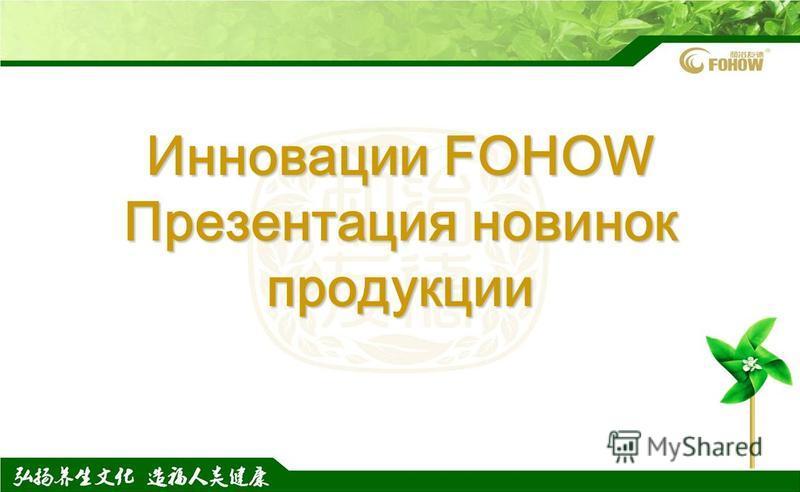 Инновации FOHOW Презентация новинок продукции