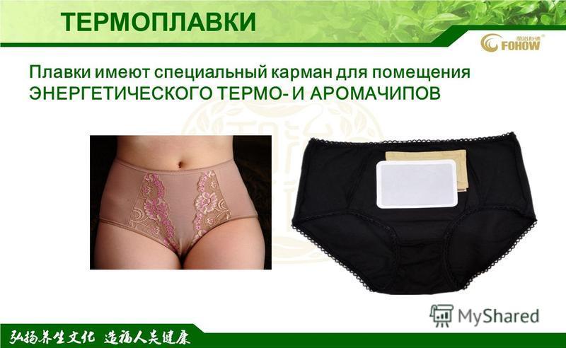 Плавки имеют специальный карман для помещения ЭНЕРГЕТИЧЕСКОГО ТЕРМО- И АРОМАЧИПОВ ТЕРМОПЛАВКИ