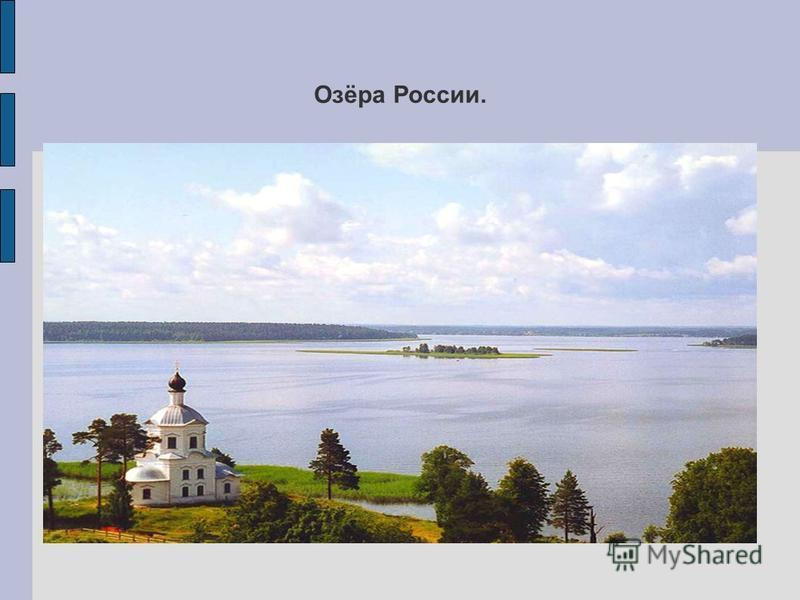 Озёра России.