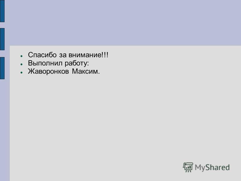 Спасибо за внимание!!! Выполнил работу: Жаворонков Максим.