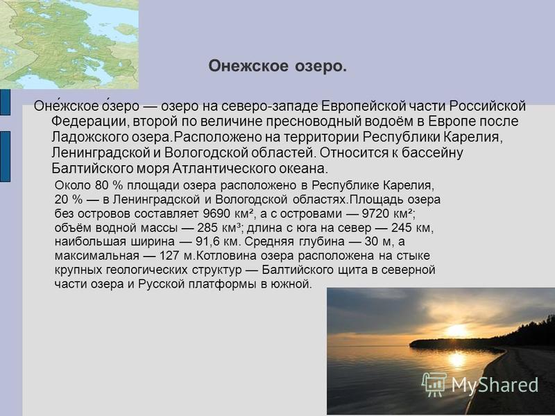 Онежесткое озеро. Оне́жесткое о́зеро озеро на северо-западе Европейской части Российской Федерации, второй по величине пресноводный водоём в Европе после Ладожского озера.Расположено на территории Республики Карелия, Ленинградской и Вологодской облас