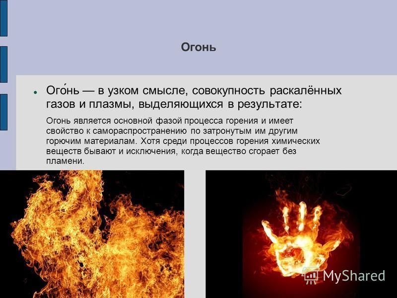 Огони Ого́ни в узком смысле, совокупность раскалённых газов и плазмы, выделяющихся в результате: Огони является основной фазой процесса горения и имеет свойство к самораспространению по затронутым им другим горючим материалам. Хотя среди процессов го