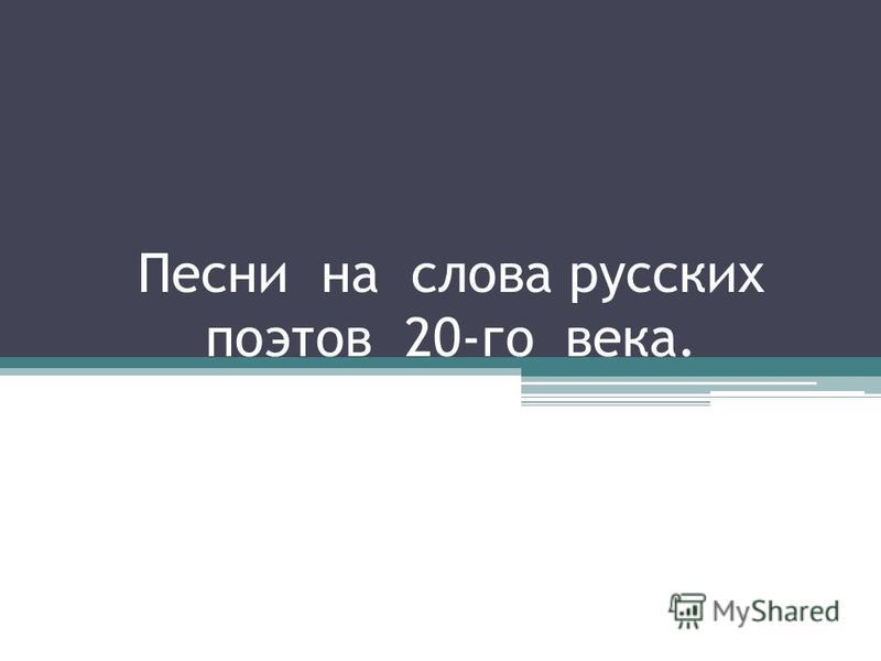 Песни на слова русских поэтов 20-го века.