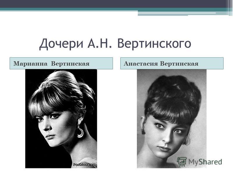 Дочери А.Н. Вертинского Марианна Вертинская Анастасия Вертинская