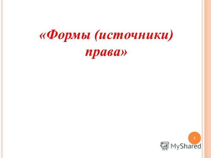«Формы (источники) права» 1