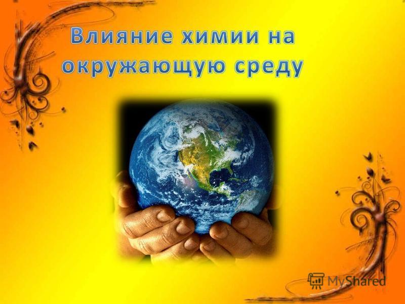Как химия влияет на окружающую среду?