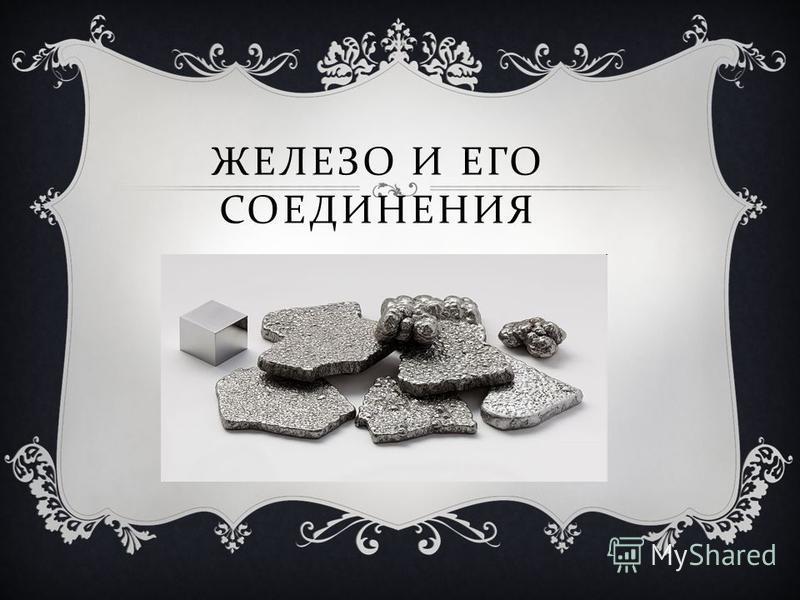 ЖЕЛЕЗО И ЕГО СОЕДИНЕНИЯ