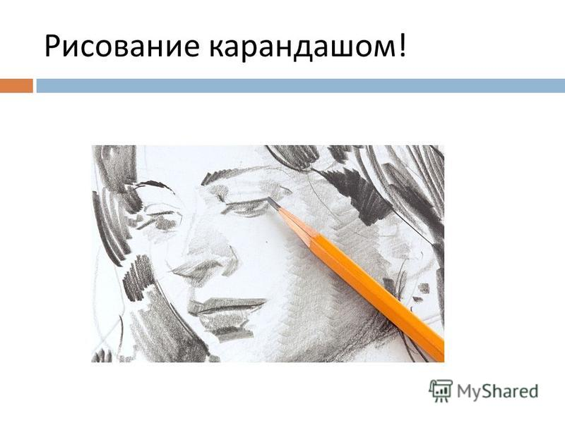 Рисование карандашом !