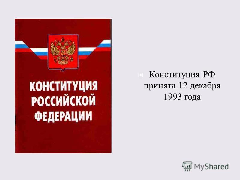 Конституция РФ принята 12 декабря 1993 года