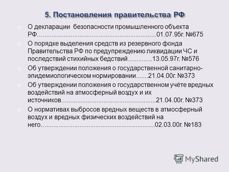 О декларации безопасности промышленного объекта РФ....................................................................01.07.95 г. 675 О порядке выделения средств из резервного фонда Правительства РФ по предупреждению ликвидации ЧС и последствий стихи