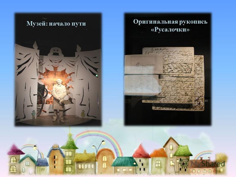 Музей: начало пути Оригинальная рукопись «Русалочки»