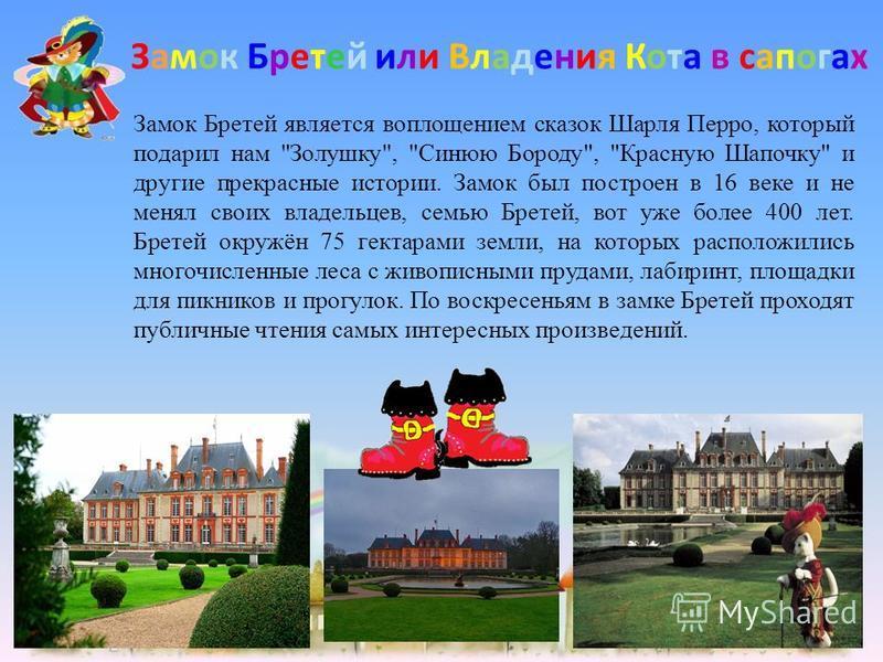 Замок Бретей или Владения Кота в сапогах Замок Бретей является воплощением сказок Шарля Перро, который подарил нам