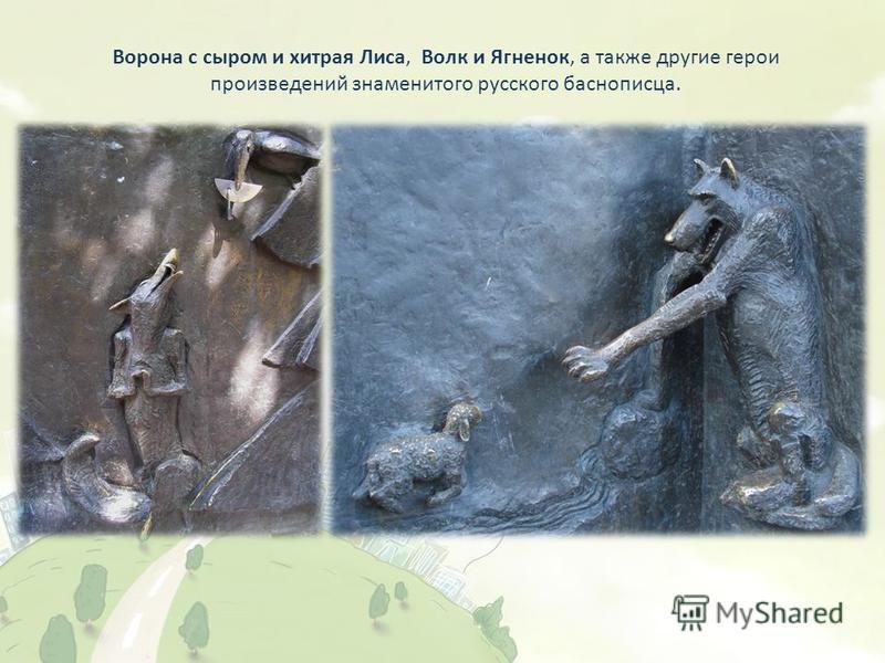 Ворона с сыром и хитрая Лиса, Волк и Ягненок, а также другие герои произведений знаменитого русского баснописца.