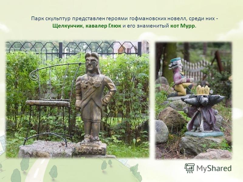 Парк скульптур представлен героями гофмановских новелл, среди них - Щелкунчик, кавалер Глюк и его знаменитый кот Мурр.