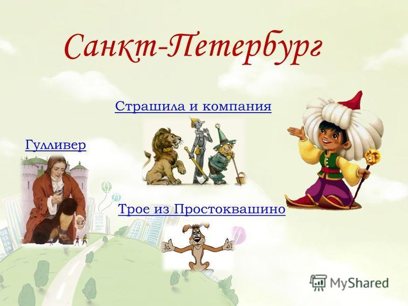 Санкт-Петербург Гулливер Страшила и компания Трое из Простоквашино