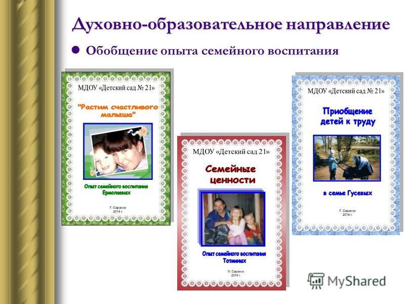 Духовно-образовательное направление Обобщение опыта семейного воспитания