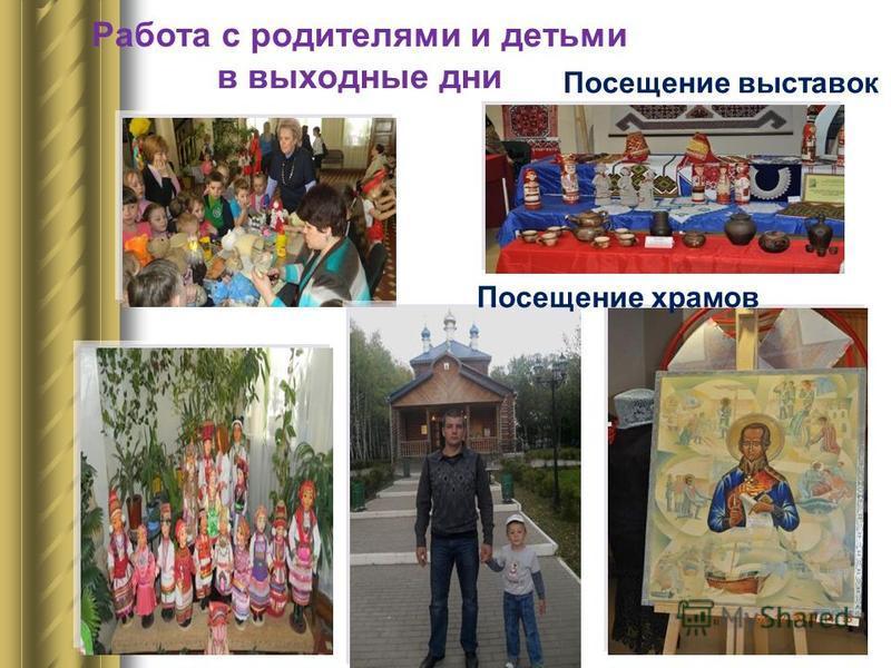 Работа с родителями и детьми в выходные дни Посещение выставок Посещение храмов