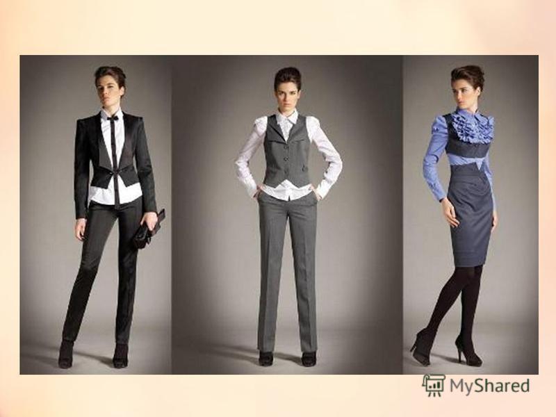 Классический стиль Главная особенность стиля – простота форм. Силуэты лаконичные, прямые, слегка или полностью приталенные. Отличительная деталь этого стиля одежды – классический костюм. Он может быть с брюками или юбкой, но главное наличие пиджака с