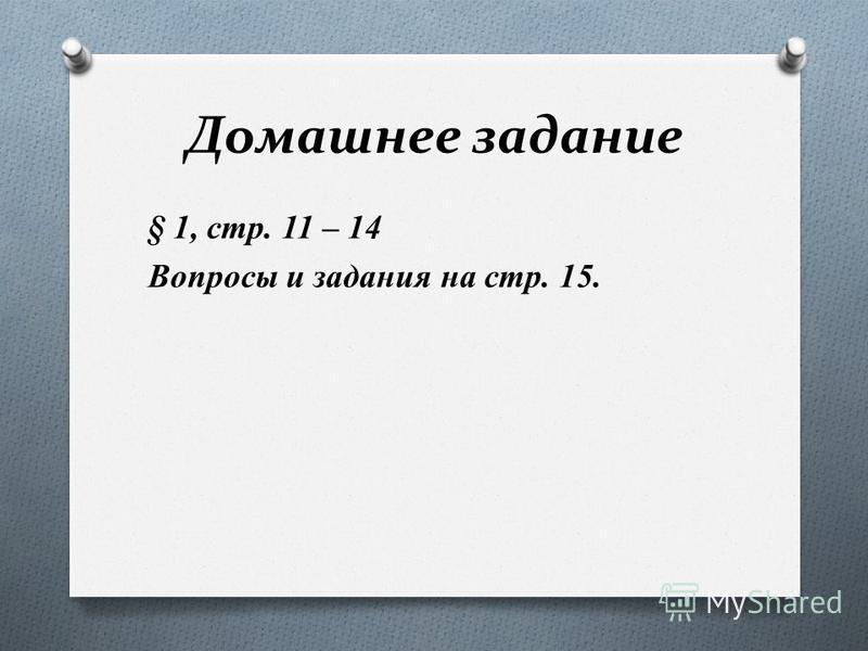 Домашнее задание § 1, стр. 11 – 14 Вопросы и задания на стр. 15.