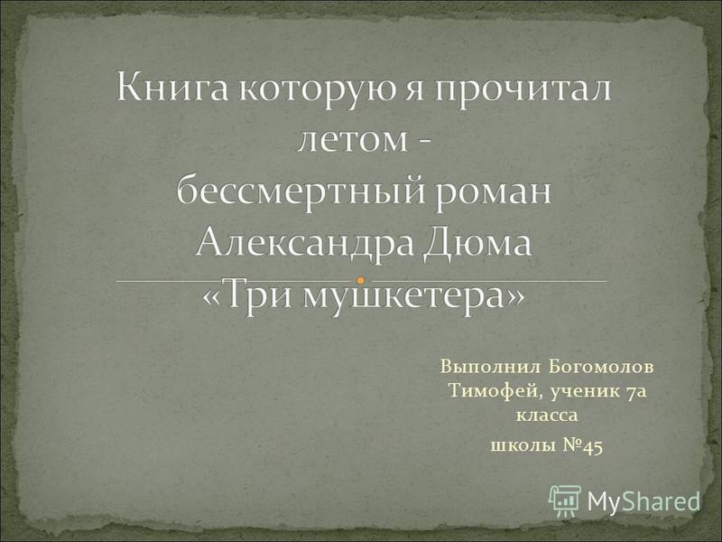 Выполнил Богомолов Тимофей, ученик 7 а класса школы 45