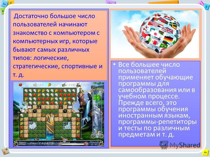 2 Tab 9 Alt Ins Esc End OЩOЩ Все большее число пользователей применяет обучающие программы для самообразования или в учебном процессе. Прежде всего, это программы обучения иностранным языкам, программы-репетиторы и тесты по различным предметам и т. д