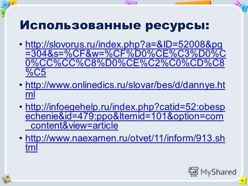 2 Tab 9 Alt Ins Esc End OЩOЩ http://slovorus.ru/index.php?a=&ID=52008&pg =304&s=%CF&w=%CF%D0%CE%C3%D0%C 0%CC%CC%C8%D0%CE%C2%C0%CD%C8 %C5http://slovorus.ru/index.php?a=&ID=52008&pg =304&s=%CF&w=%CF%D0%CE%C3%D0%C 0%CC%CC%C8%D0%CE%C2%C0%CD%C8 %C5 http:/