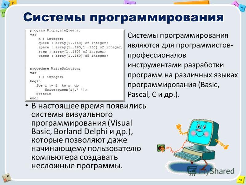 2 Tab 9 Alt Ins Esc End OЩOЩ В настоящее время появились системы визуального программирования (Visual Basic, Borland Delphi и др.), которые позволяют даже начинающему пользователю компьютера создавать несложные программы. Системы программирования явл