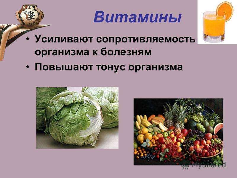 Витамины Усиливают сопротивляемость организма к болезням Повышают тонус организма