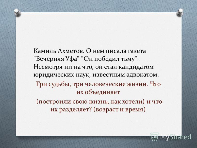 Профессор Ракитов ослеп и оглох, когда ему было 11 лет. Он разработал программу экономического развития Костромской области, возглавил научно- исследовательский институт, работал по 16 часов в сутки.