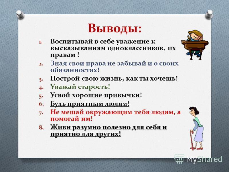 Человек богат только отношением других к себе, никаких других богатств в мире нет настоящих. Анна Ахматова. Не мешай окружающим тебя людям, а помогай им!