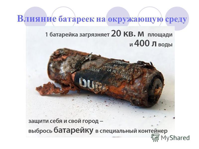 Влияние батареек на окружающую среду