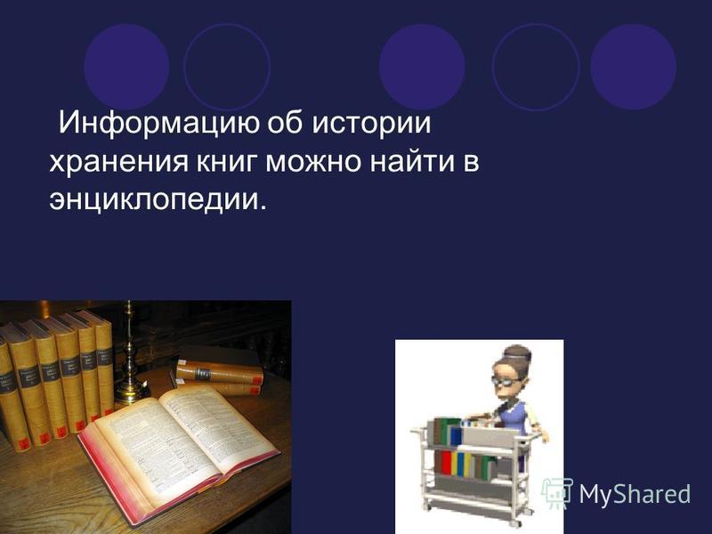 Информацию об истории хранения книг можно найти в энциклопедии.